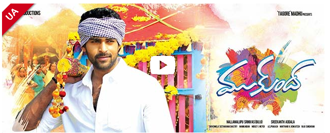 Mukunda 2014 (Telugu) Full Movie Watch Online Free DVDscr Download
