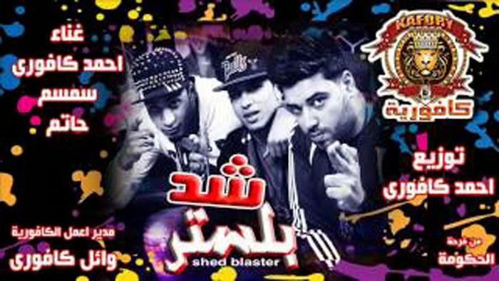 مهرجان شد بلستر - احمد كافورى - سمسم - حاتم - توزيع احمد كافورى 2014 - مدونة يوتيوب شعبي