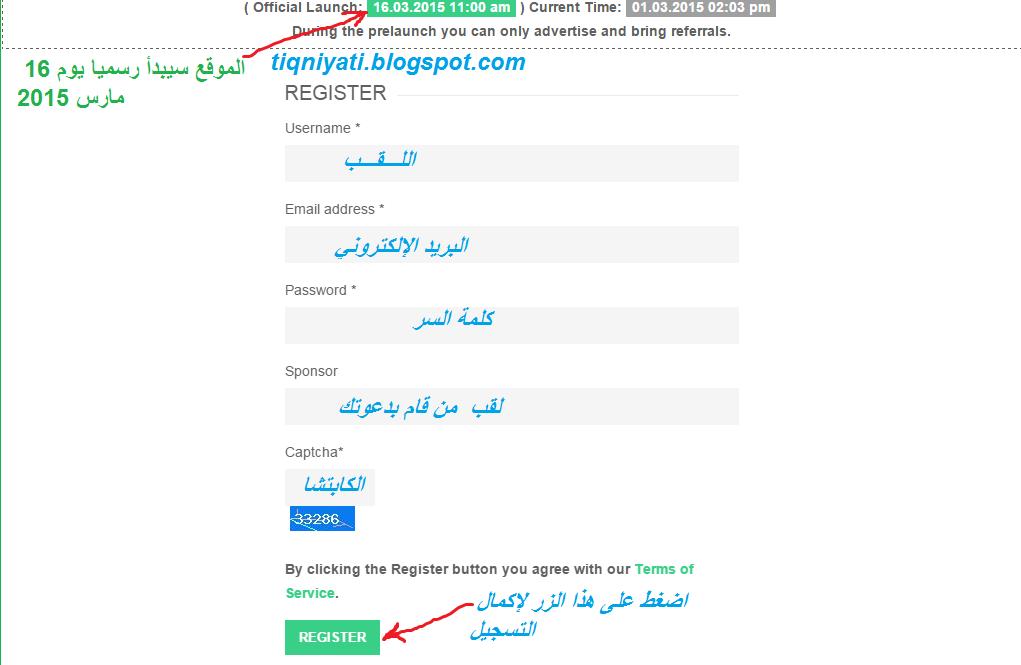 """جديد...موقع advertzer ...توأم موقع paidverts ظ""""ظ""""طھط³ط¬ظٹظ"""" ط£ط¯ظپط±.png"""