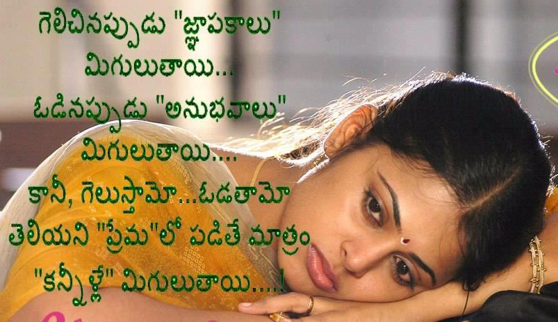 Telugu SMS , Telugu Messages , SMS in Telugu - FunBull