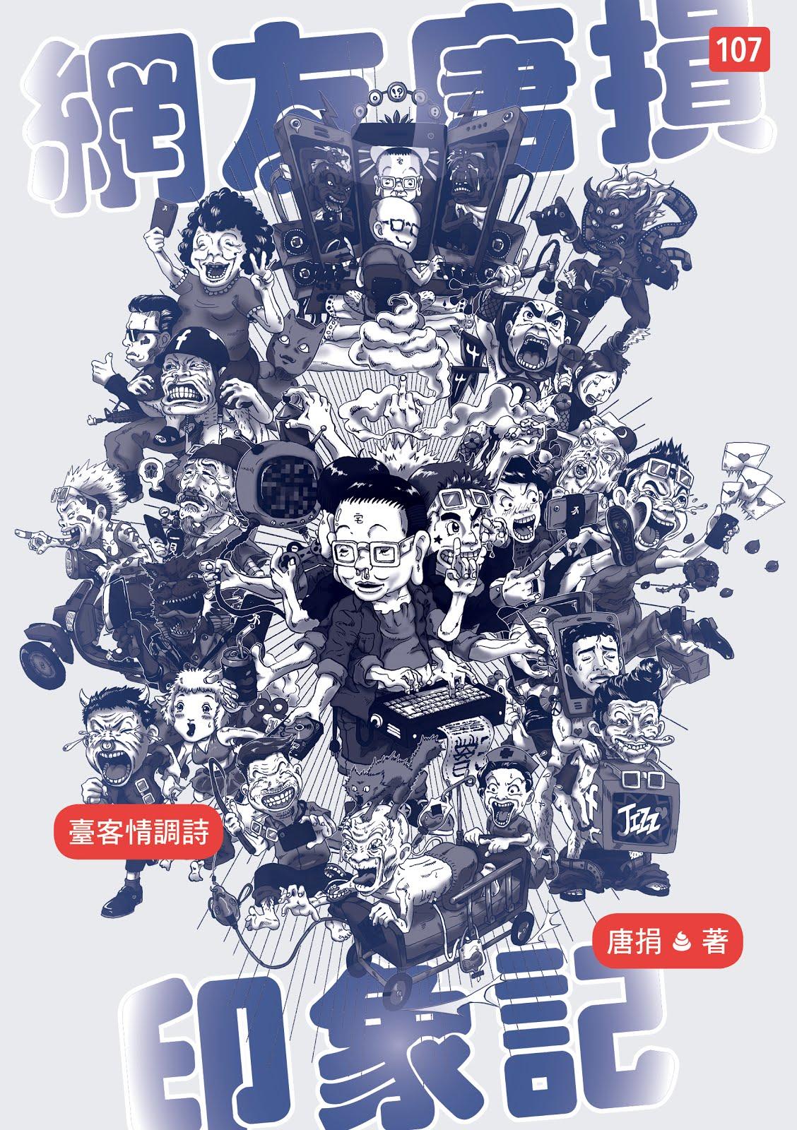 網友唐損印象記