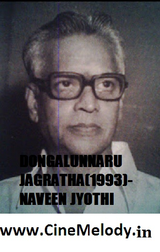 Dongalunnaru Jagratha Telugu Mp3 Songs Free  Download -1993