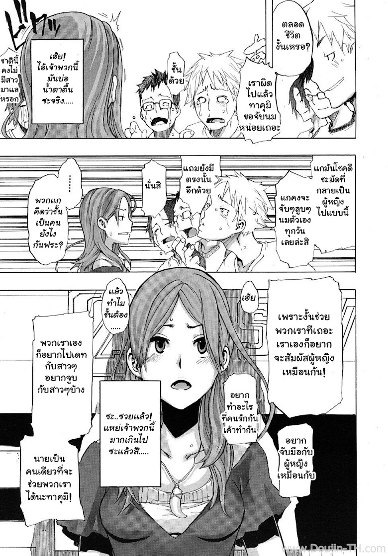 เพื่อนชายกลายเป็นสาว 1 - หน้า 11
