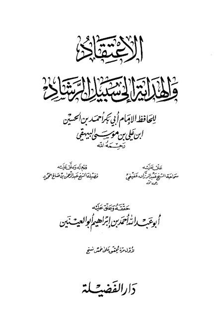 الاعتقاد والهداية إلى سبيل الرشاد - للإمام البيهقي pdf