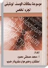 موسوعة بطاقات الوصف الوظيفي (الجزء الخامس)