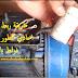 كيفية توصيل المكثف الكهربائي مع أطراف ملفات المحرك أحادي الطور