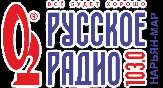 Русское радио в Нарьян-Маре