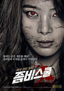 Zombie School (2014) – โรงเรียนเดือด ซอมบี้ดุ [พากย์ไทย]