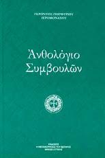 + ΑΝΘΟΛΟΓΙΟ ΣΥΜΒΟΥΛΩΝ