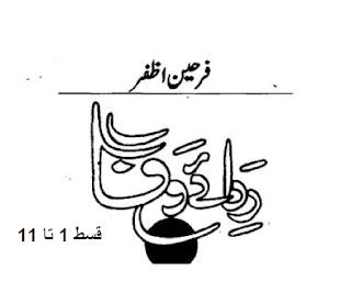 Riday e Wafa by Farheen Azfar, episode 1 to 11.