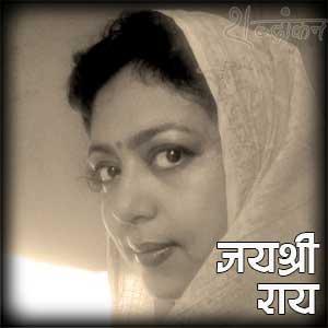 Joyshree Roy Joy shree joyashree जयश्री रॉय जय श्री