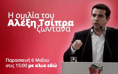 Η ομιλία του Αλέξη Τσίπρα σήμερα 6 Μαΐου στην ΚΟ του ΣΥΡΙΖΑ
