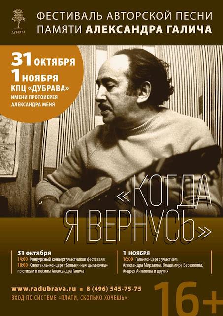 4-й фестиваль Галича в «Дубраве»