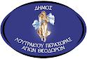 Δήμος Λουτρακίου Περαχώρας Αγ.Θεοδώρων