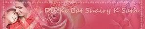 Dil Ki Bat Shairy K Sath