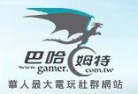 巴哈姆特電玩資訊站