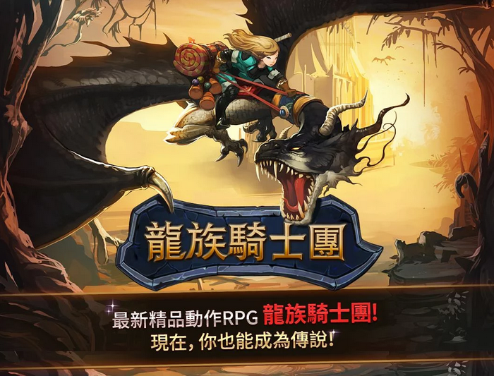 龍族騎士團 Apk 下載 (Dragon Knights)