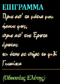 ΕΠΙΓΡΑΜΜΑ