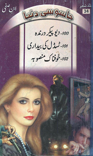 Deopaikar Darinda by Ibne Safi Jasoosi Dunya JNo.34