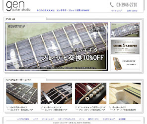 ギター工房 弦のWEBサイトはこちら