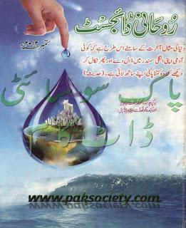 Rohani Digest September 2012 Read Online
