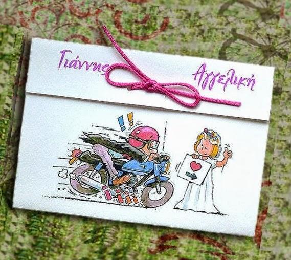Χιουμοριστικό Προσκλητήριο Γάμου από prosklitirio-eshop.gr