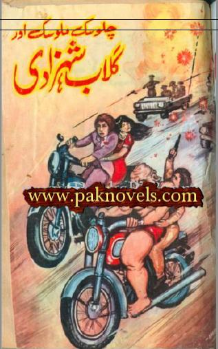 Chalosak Malosak Aur Gulab Shehzadi
