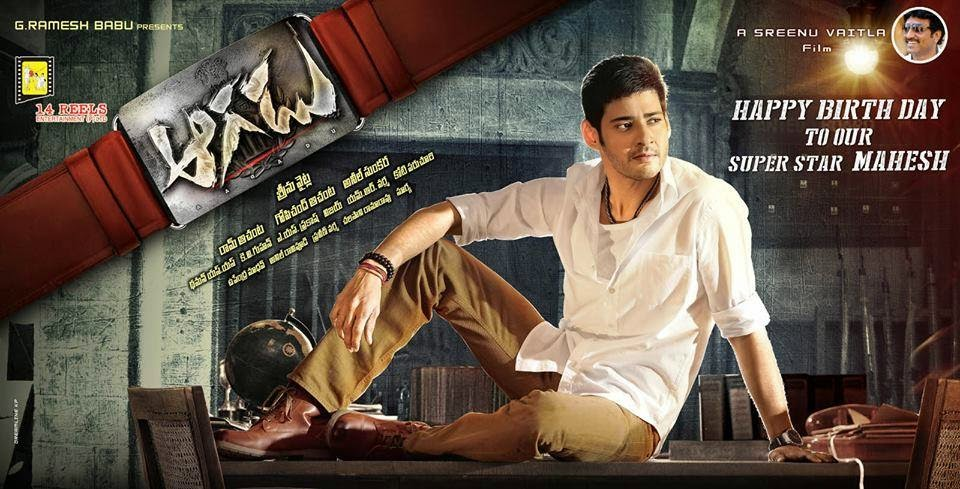 Aagadu Box Office collections