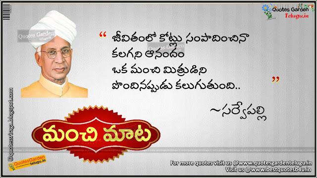 Sarvepalli radhakrishna Telugu inspirational quotes