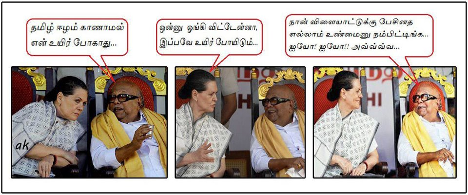 Kalaigar vs Sonia Gandhi funny tamil jokes just 4 fun only