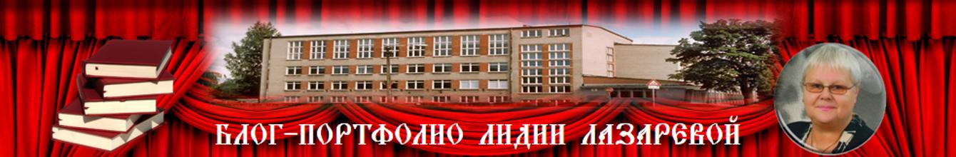Блог-портфолио Лидии Лазаревой
