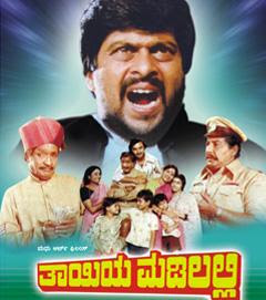 Thayiya Madilalli (1981) - Kannada Movie