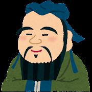 孔子の似顔絵イラスト