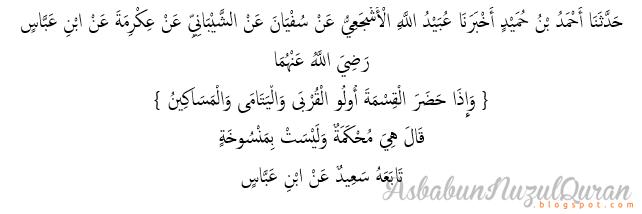 Quran Surat an Nisaa' ayat 8|Penjelasan