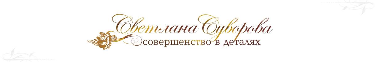 Творческая мастерская Суворовой Светланы