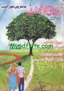 Rohani Digest December 2013