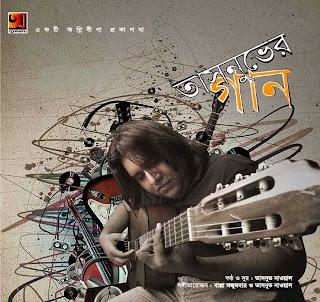 Tasnuver Gaan Bappa Mazumder Ft. Tasnuver Gaan Bangla Modern Song Mp3 Free Download