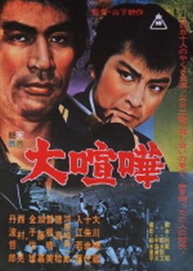 [MOVIES] 大喧嘩 (1964)