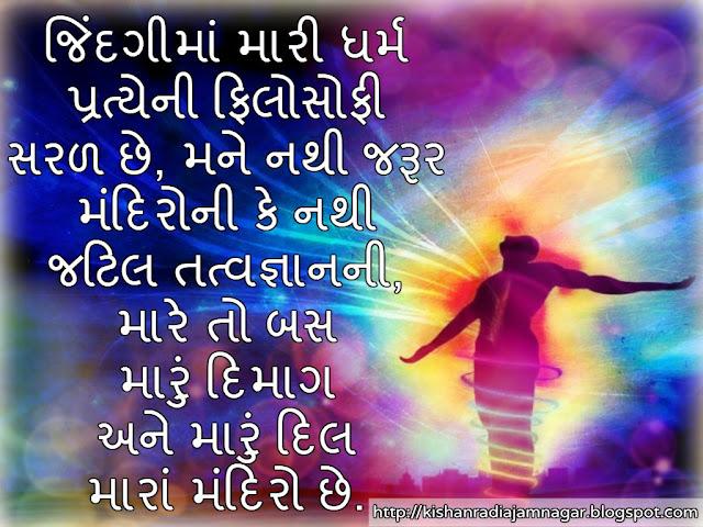 Gujarati Suvichar On Religion View