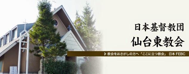 日本基督教団仙台東教会