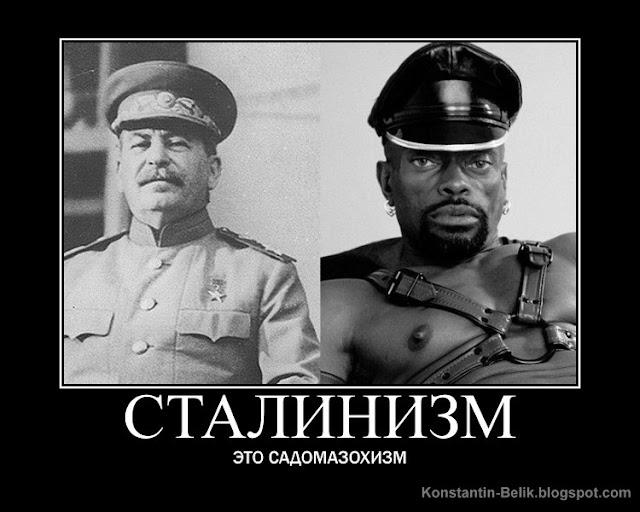 Сталинизм - это садомазохизм