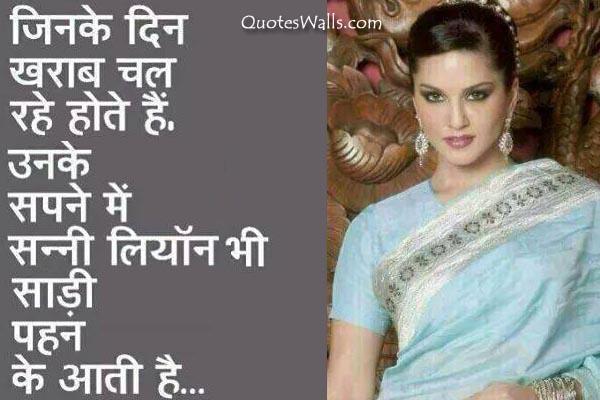 Good Morning Sunday Non Veg Images : Top funny hindi jokes mazedaar chutkule photos