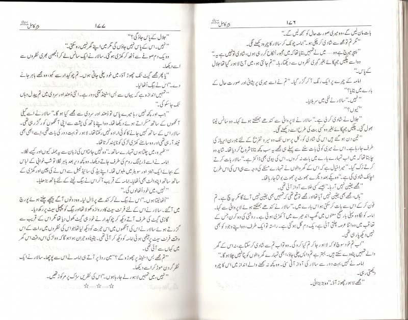 Peer-E-Kamil (SAW) By Umaira Ahmad (Novel )