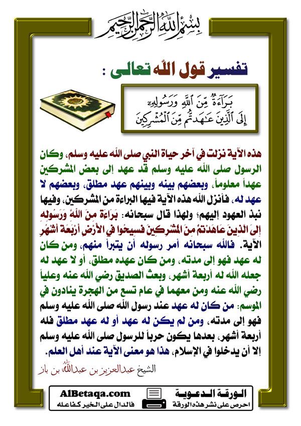 تفسير آيات منتقاة القرآن الكريم tafseer0018.jpg