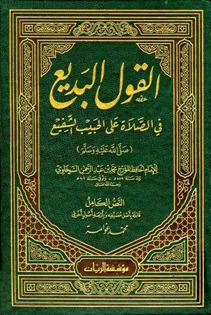 القول البديع في الصلاة على الحبيب الشفيع - الإمام السخاوي pdf