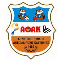 Τα κορίτσια του Α.Ο.Α. Καστοριάς στην τελική φάση του πρωταθλήματος Πανκορασίδων