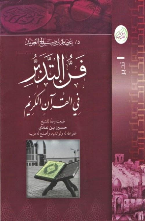 فن التدبر في القرآن الكريم - عصام بن صالح العويد pdf