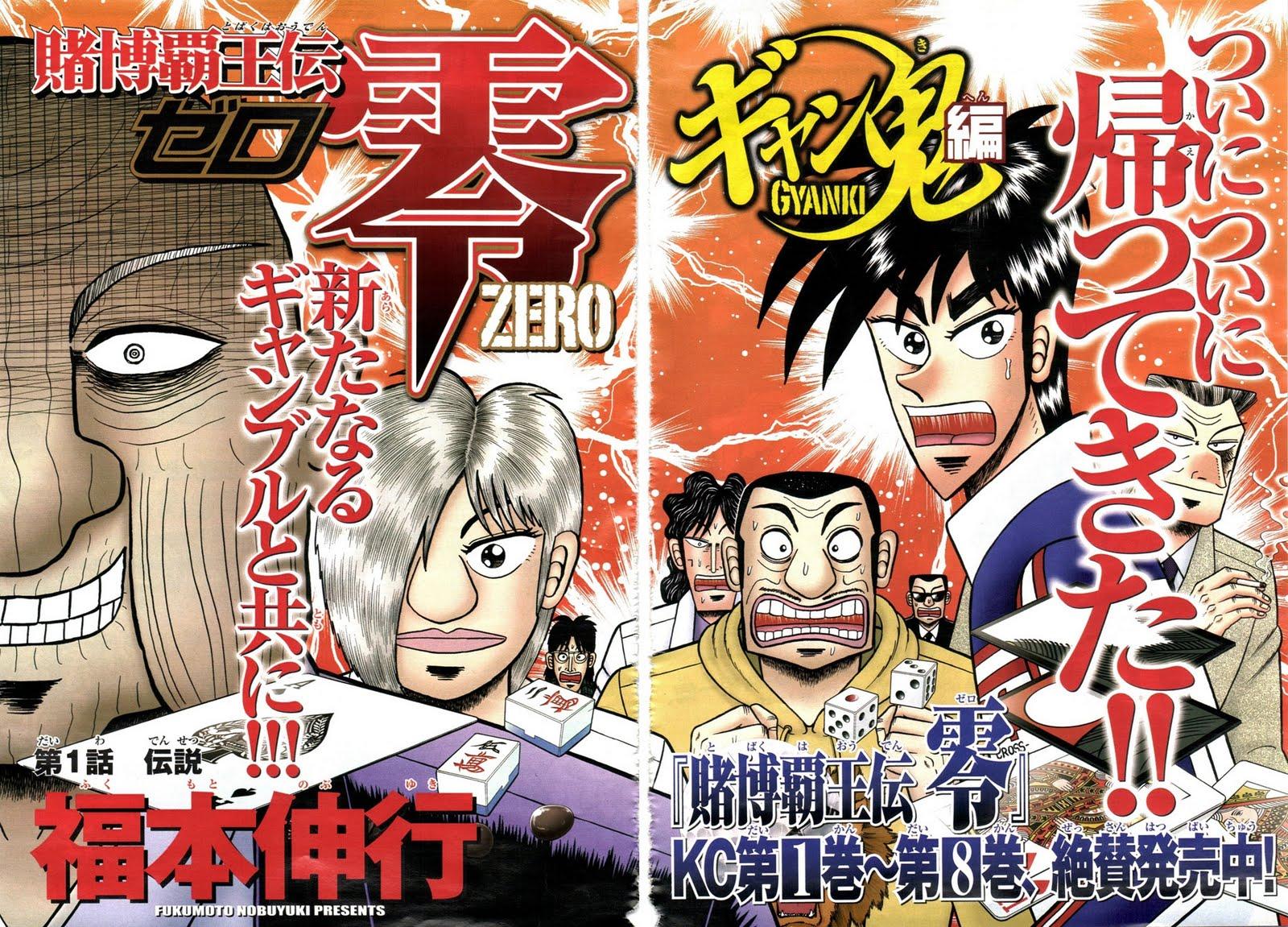 Tobaku Haouden Rei: Gyanki Hen Series