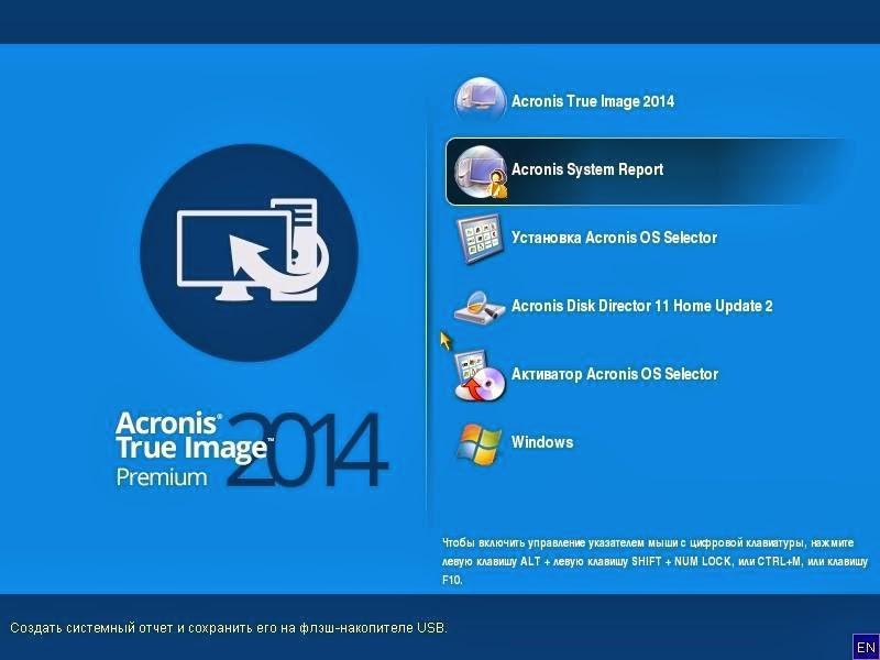 Скачать Acronis Disk Director Suite 10.0.2161 Rus через торрент. как