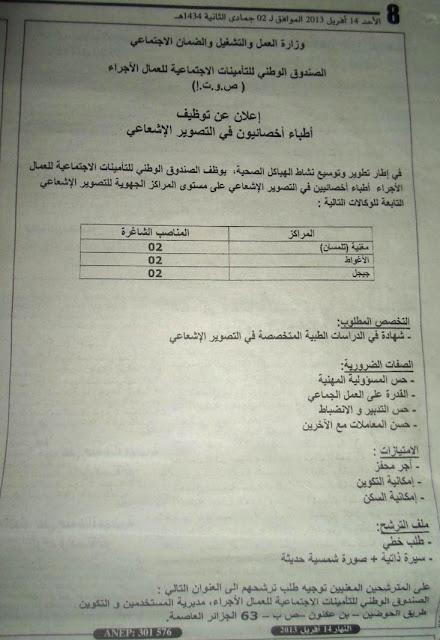 اعلان مسابقة توظيف بالصندوق الوطني للتامينات الاجتماعية للعمال الاجراء أفريل 2013 0202